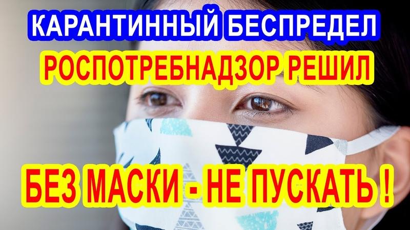 Не продают товар без маски не обслуживают Разъяснения Роспотребнадзора о ношении масок в магазинах