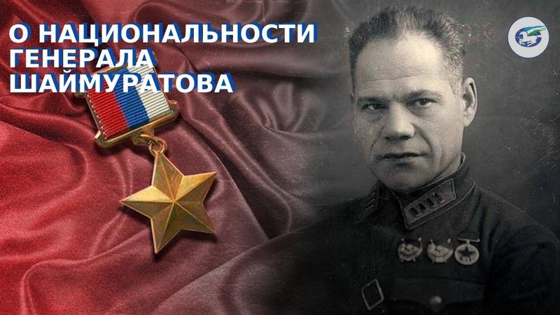 О национальности генерала Шаймуратова