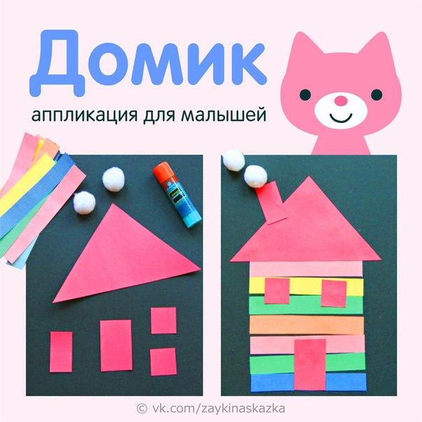 ДОМИК ИЗ ГЕОМЕТРИЧЕСКИХ ФИГУРОК Аппликация для малышейВот квадратик, треугольник Получился целый домик!Мы в него кота поселим,Будет там ему