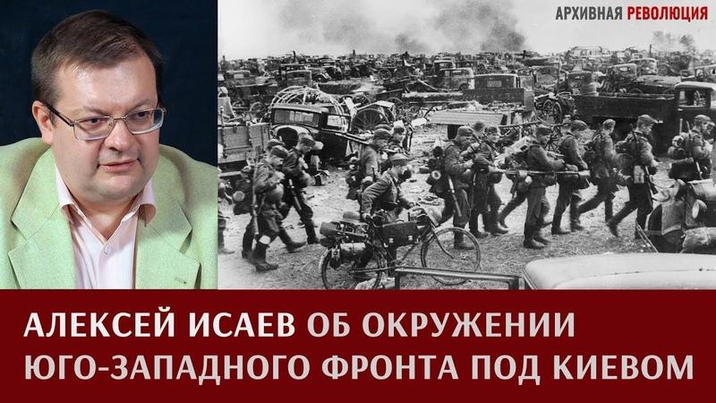 Алексей Исаев об окружении юго западного фронта