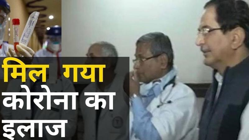 डॉक्टरों ने ढूंढा कोरोना वायरस का इलाज Jaipur doctor finds trea