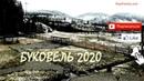 Буковель 2020 ! Краса По-Українськи!