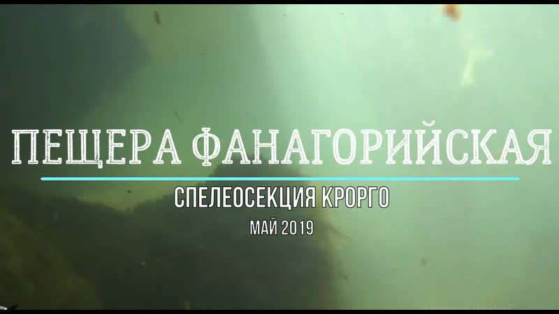 2019-05 пещ. Фанагорийская (от СПВ)