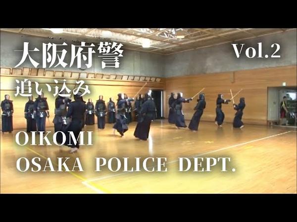 Kendo Osaka Police 大阪府警剣道特練の稽古