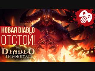 Новая Diablo! Ведьмак от Netflix не очень, а Red Dead Redemption 2 огонь!
