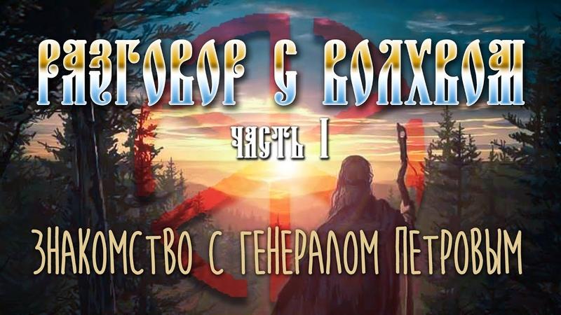 Знакомство с генералом Петровым / РАЗГОВОР С ВОЛХВОМ часть 1