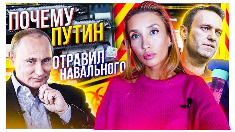 Навальный сказал зачем его отравил Путин. Первое интервью Алексея Навального после комы