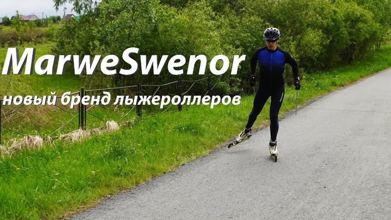 MarweSwenor Тест с горки новая лыжная база