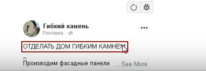 12 лидов по 83 рубля за 1 день в нише гибкий камень., изображение №13