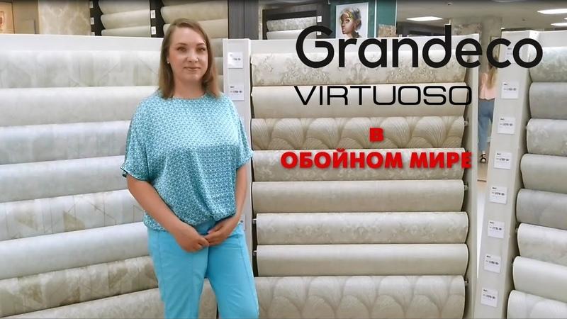 Новинка 2020 в сети магазинов Обойный мир Коллекция VIRTUOSO от бельгийской фабрики GRANDECO