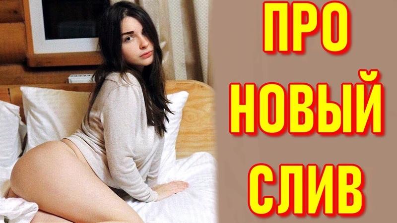 Irenmaksi Слив Фоток С Бусти