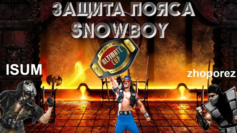 UMK3 ARCADE RATING PRO защита пояса snowboy 3 ISUM 8 zhoporez 6