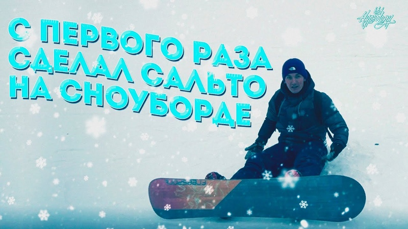 Влог первый раз на сноуборде | Как одеть сноуборд за 10 секунд | Полезные советы от новичков!
