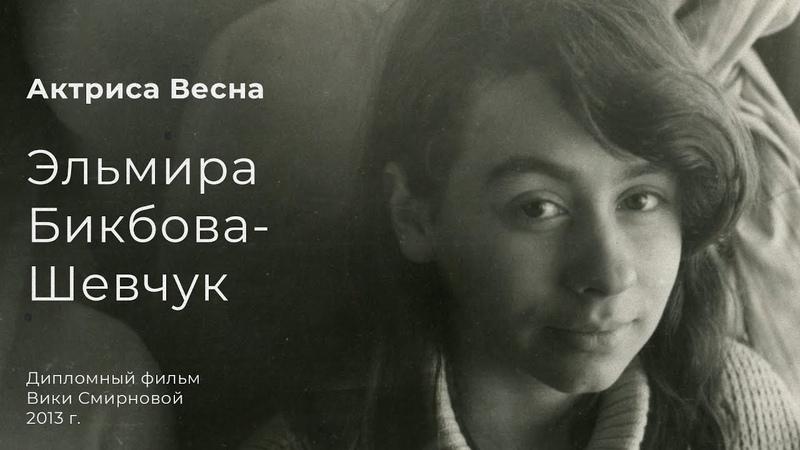 Актриса Весна Эльмира Бикбова Шевчук
