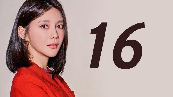 [K-drama] Милосердная месть (16/102)