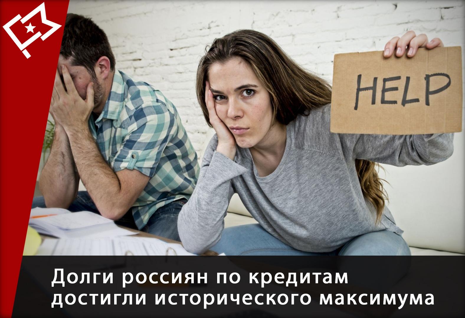 Долги россиян по кредитам достигли исторического максимума