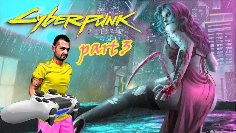 Cyberpunk 2077 part 3 - Тарикатите какво им се случи