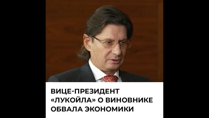 Вице президент «Лукойла» назвал виновника обвала экономики