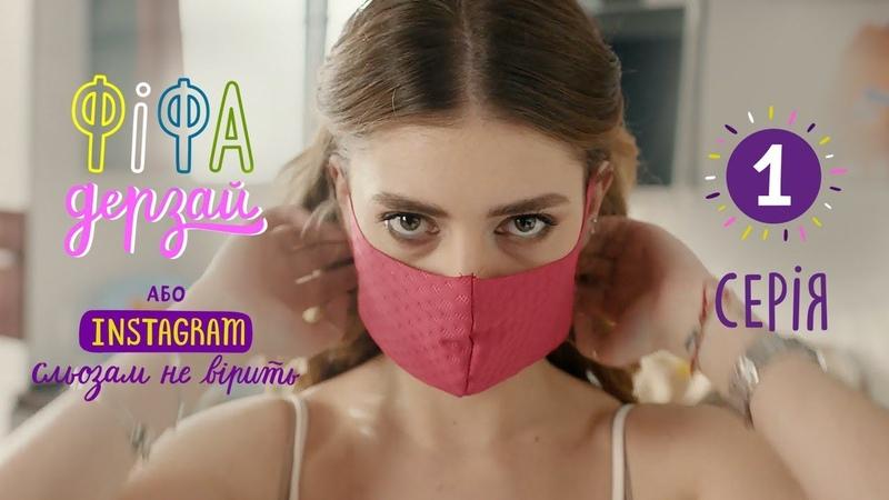 Фіфа, дерзай! 1 серія (на украинском)