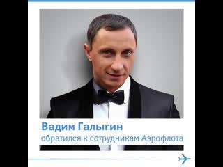 Вадим Галыгин обратился к сотрудникам Аэрофлота