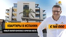 Недвижимость в Испании. Квартира в Испании в новостройке – жилой комплекс Green Hills. Ориуэла-Коста