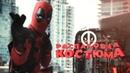 Распаковка КОСТЮМА ДЭДПУЛ голосом дэдпула Unboxing DEADPOOL SUIT Deadpool s voice Голос Васи