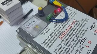 Народный Частотник КИПлаб КЧ1-3 все параметры. Преобразователь частоты 220 В вход-вых.три фазы 3 кВт