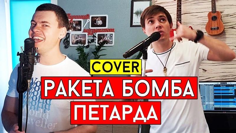 Олег Кензов РакетаБомбаПетарда cover В Лобач и А Исаев