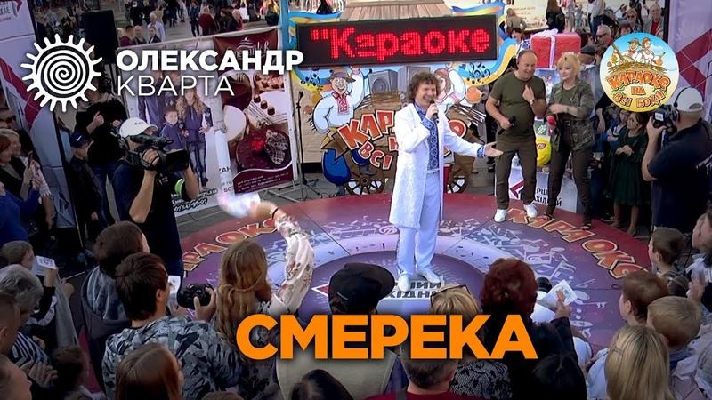 Караоке на всі боки Олександр Кварта Смерека