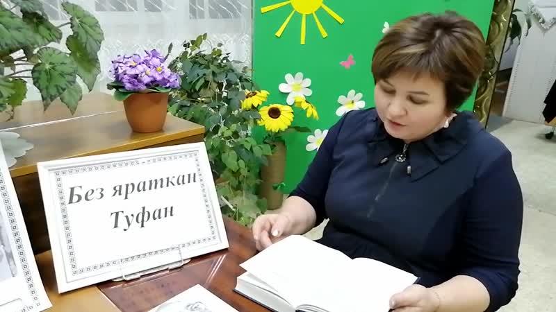 Вехнешипкинская сельская библиотека ф№12 МБУК ЦБС Заинского муниципального района РТ
