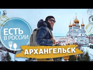 Есть в России. Архангельск