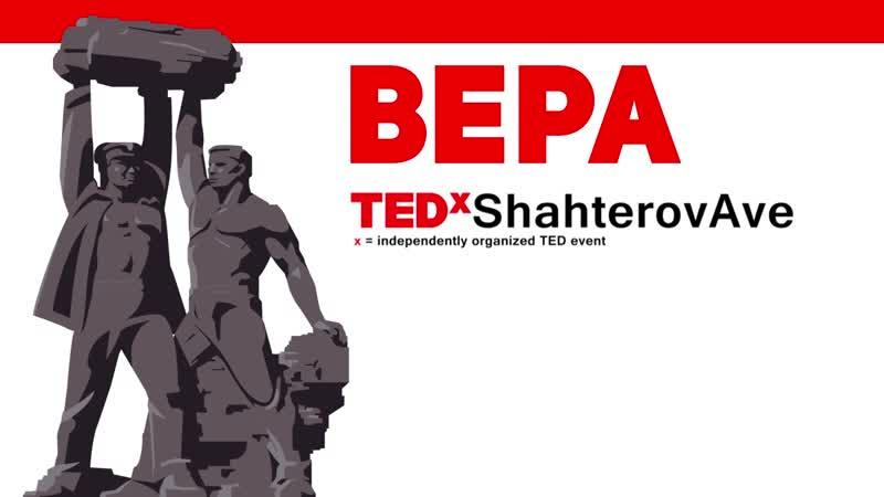 TEDx в Караганде