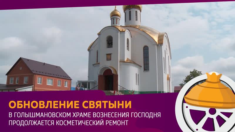 В Храме вознесения Господня продолжается косметический ремонт
