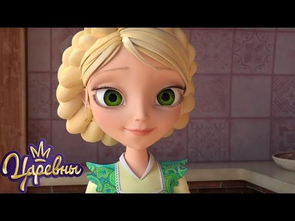 Царевны 👑 Большой сборник про Василису Мультфильмы для девочек