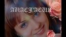 🎵 Супер песня! АНАСТАСИЯ - Я. Сумишевский и А.Руденко