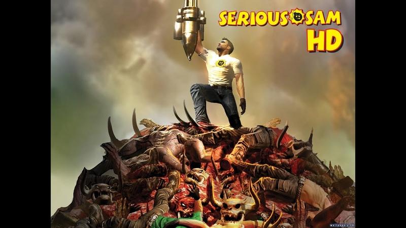 Serious Sam The First Encounter HD Крутой Сэм Первая кровь Мстители общий сбор