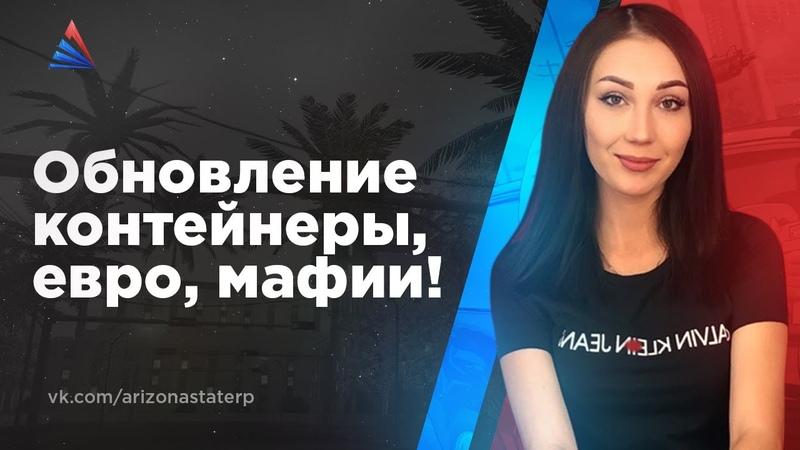 Контейнеры в SAMP Пасхалки Маверик ОБНОВЛЕНИЕ ARIZONA SAMP