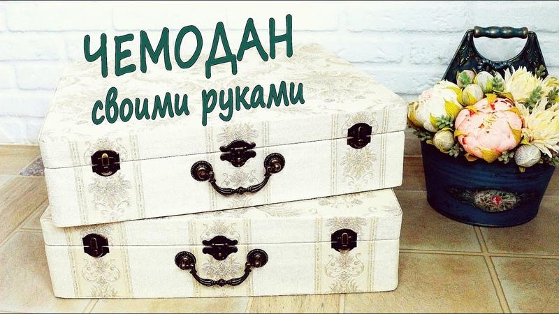 ИДЕАЛЬНЫЙ подарок на 8 марта с постельным бельем от Василька Делаю чемодан своими руками
