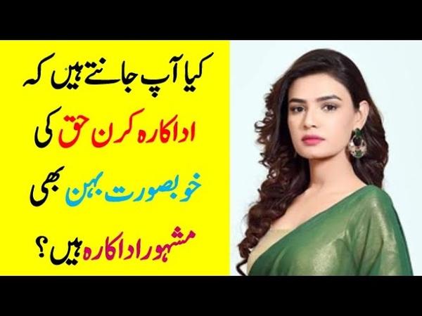 Pakistani gorgeous actress Kiran Haq's sister is also an stunning actress