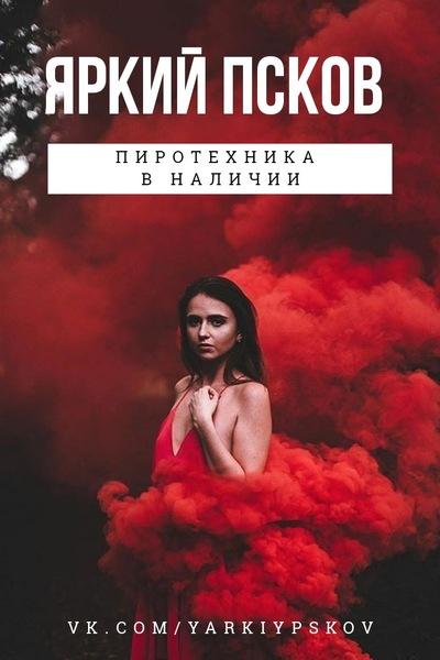 Цветной Псков