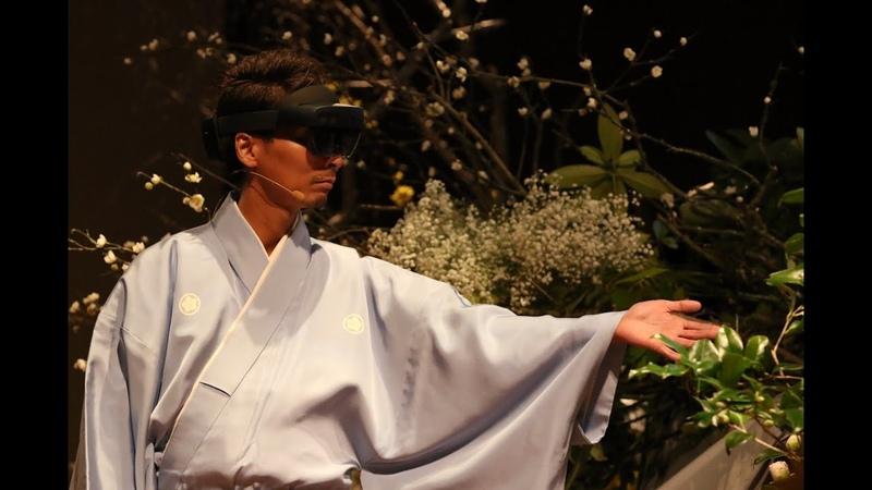 "[HoloLens 2] ""IKEBANA X TECHNOLOGY"" on the stage performance -「いけばな×テクノロジー」イベント記録映像 | 日本"