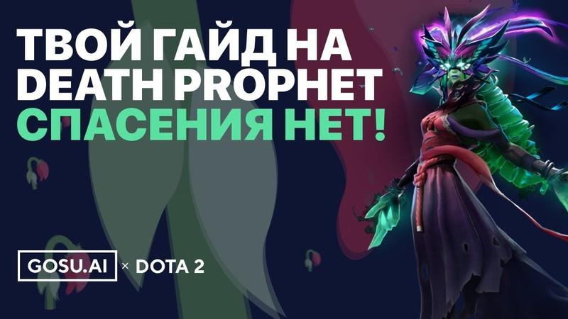 Дота 2 гайд Death Prophet От банши спасения нет Как играть на ДП гайды от