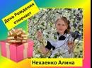 Поздравление для Алины Нехаенко с Днём Рождения