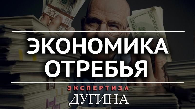 Мистическая сторона мира денег Какой должна быть экономика здорового человека Александр Дугин