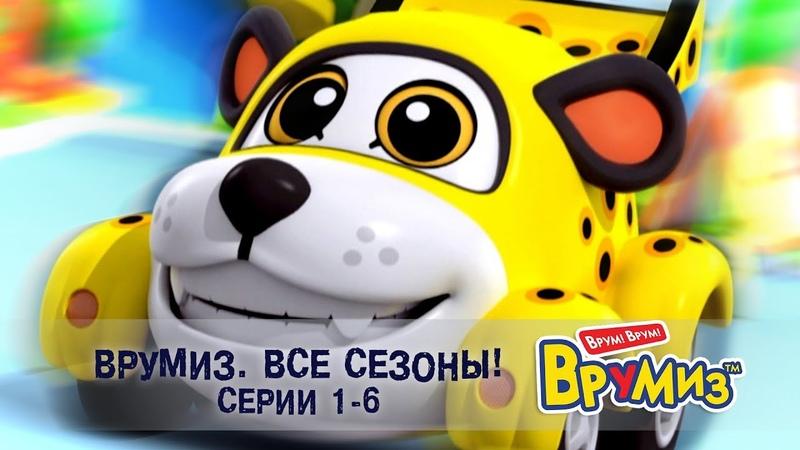 Врумиз Все сезоны Серии 1 6 Мультфильмы про машинки Сборник