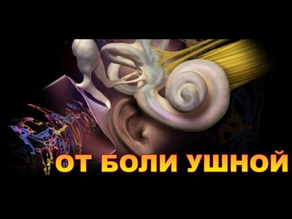 Славяно-ведический заговор от боли ушной