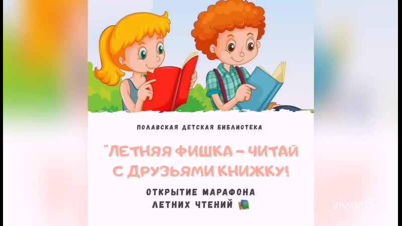 Открытие марафона летних чтений