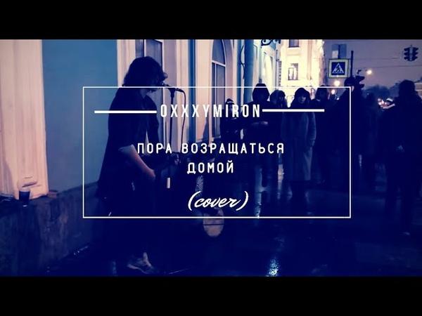 Дешёвые Драмы - Пора возвращаться домой [Oxxxymiron, Би-2] (cover)