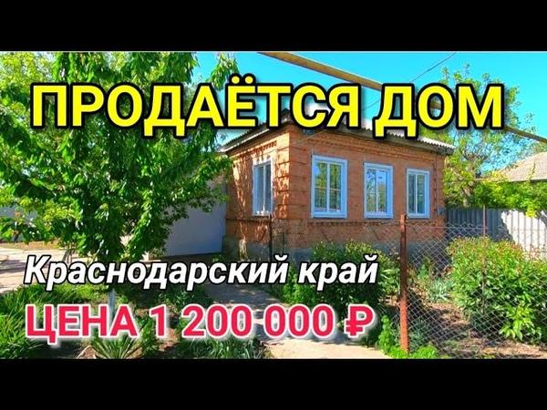 ДОМ НЕ ДРОГОЙ В КРАСНОДАРСКОМ КРАЕ Подбор Недвижимости от Николая Сомсикова