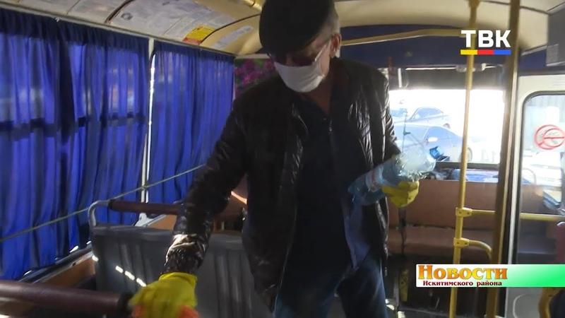 В автобусах Искитимского района почти стерильно но пассажиров стало меньше